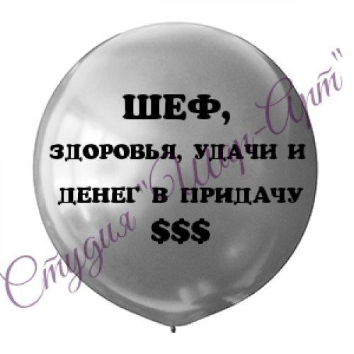 надписи на шары шефу в офис
