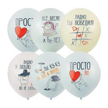 "Шарики ""Про любовь.."" (цена за шар)"