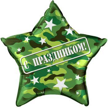 Фольгированная звезда - Камуфляж (с праздником - 46 см)