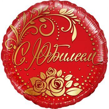 Фольгированный круг (красный, 46 см) С юбилеем