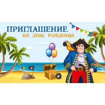 Приглашение на День Рождения, Пират, 20 шт