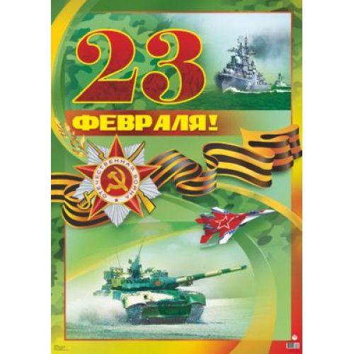 Поздравительный плакат на 23 февраля