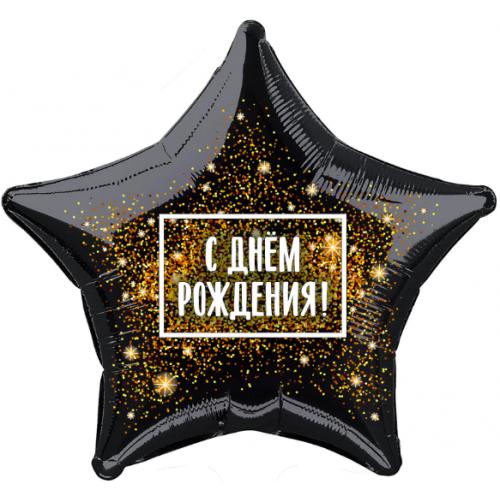 ФОЛЬГИРОВАННАЯ ЗВЕЗДА (ХЛОПУШКА, 46 СМ), С ДНЁМ РОЖДЕНИЯ