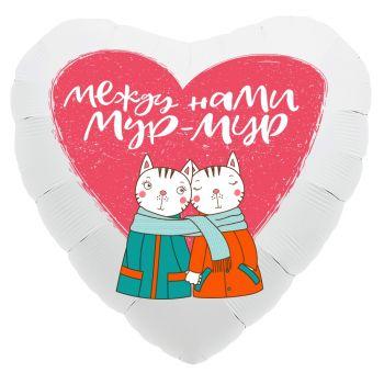 Фольгированное Сердце (46 см), Мур-Мур (котики)