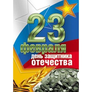 Плакат 23 Февраля, День Защитника Отечества, 69,5 х 49,5 см