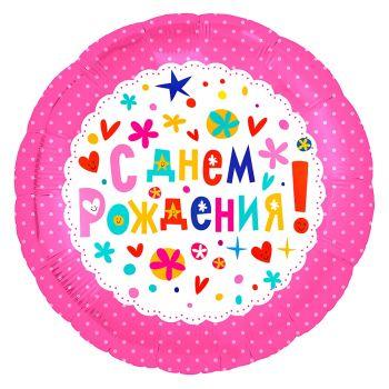 Фольгированный круг (46 см) Улыбки (розовый)
