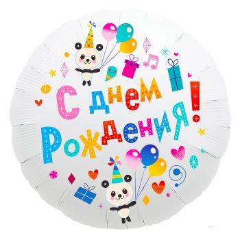 Фольгированный круг (46 см) С юбилеем Панды С Днём рождения