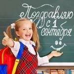 Шарики на 1 сентября для украшения класса